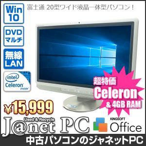 中古パソコン Windows10 20型ワイド液晶一体型 Celeron 1.90GHz RAM4GB HDD500GB DVDマルチ 無線 Office付属 富士通 F(or FH)Series【2602】|janetpc