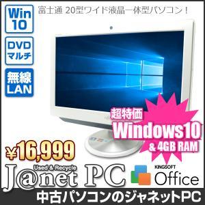 中古パソコン Windows10 20型ワイド液晶一体型 RAM4GB HDD500GB DVDマルチ 無線 Office付属 富士通 F(or EH)Series【2603】|janetpc