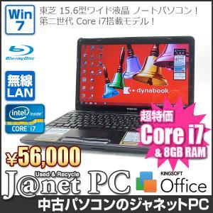 中古ノートパソコン Windows7 15.6型ワイド液晶 Core i7-2670QM 2.20GHz RAM8GB HDD750GB ブルーレイ 無線 Office付属 東芝 dynabook T451/59DB【2606】|janetpc