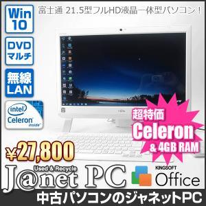 中古パソコン Windows8.1 21.5型フルHD液晶一体型 Celeron 1005M 1.90GHz RAM4GB HDD1TB DVDマルチドライブ 無線 Office付属 富士通 FH52/M【2611】|janetpc