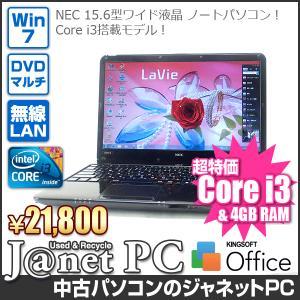 中古ノートパソコン Windows7 15.6型ワイド液晶 Core i3-380M 2.53GHz RAM4GB HDD640GB DVDマルチ 無線 Office付属 NEC LS350/DS【2615】 janetpc