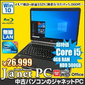 中古ノートパソコン Windows10 15.6型ワイド液晶 Core i5 2.26GHz RAM4GB HDD500GB ブルーレイ 無線 Office付属 NEC LL or LS Series【2620】|janetpc