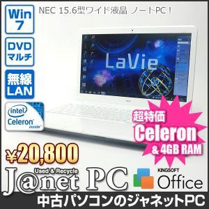 中古ノートパソコン Windows7 15.6型ワイド液晶 Pentium B815 1.60GHz RAM4GB HDD750GB DVDマルチ 無線 Office付属 NEC LS150/HS【2623】|janetpc