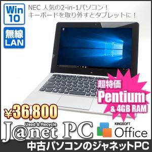 中古ノートパソコン Windows8.1 11.6型フルHD液晶 CoreM 0.8GHz RAM4GB SSD128GB タッチパネル 無線 Office付属 NEC LU350/TSS【2632】|janetpc