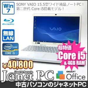中古ノートパソコン Windows7 15.5型ワイド液晶 Core i5-2410M 2.30GHz RAM4GB HDD500GB ブルーレイ 無線 Office付属 SONY VAIO VPCCB19FJ【2633】|janetpc