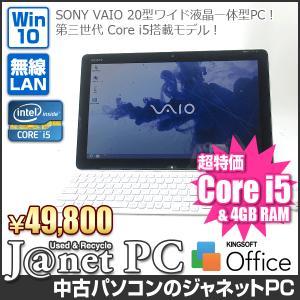 中古パソコン Windows8 20型ワイド液晶一体型 Core i5-3337U 1.80GHz RAM4GB HDD1TB タッチパネル 無線 Office付属 SONY VAIO Tap 20 SVJ20228CJW【2634】 janetpc