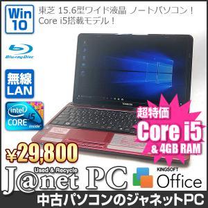 中古ノートパソコン Windows10 15.6型ワイド液晶 Core i5-480M 2.66GHz RAM4GB HDD500GB ブルーレイ 無線 Office付属 東芝 T350 TX EX Series【2645】|janetpc