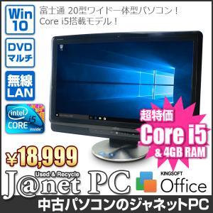 中古パソコン Windows10 20型ワイド液晶一体型 Core i5-430 2.26GHz RAM4GB HDD500GB DVDマルチ 無線 Office付属 富士通 F(or FH)Series【2646】|janetpc