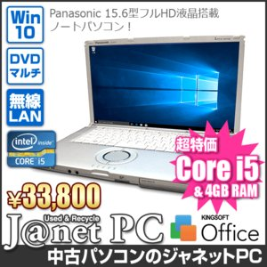 中古ノートパソコン Windows10 15.6型フルHD液晶 Core i5-3340M 2.70GHz RAM4GB HDD320GB DVDマルチ 無線 Office付属 Panasonic CF-B11AWDCS【2647】|janetpc