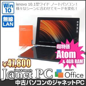 中古ノートパソコン Windows10 10.1型フルHD液晶 Atom x5-Z8550 1.44GHz RAM4GB フラッシュメモリ64GB タッチパネル 無線 lenovo YOGA Book YB1-X91F【2648】|janetpc