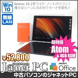 中古ノートパソコン Windows10 10.1型フルHD液晶 Atom x5-Z8550 1.44GHz RAM4GB フラッシュメモリ64GB 無線 SIMフリー lenovo YOGA Book YB1-X91F【2652】|janetpc