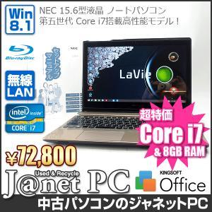 中古ノートパソコン Windows8.1 15.6型フルHD液晶 Core i7-5500U 2.40GHz RAM8GB HDD1TB ブルーレイ タッチパネル 無線 Office付属 NEC NS750/AAG【2653】|janetpc