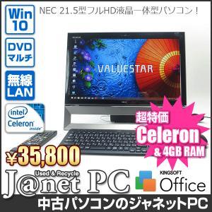 中古パソコン Windows10 21.5型フルHD液晶一体型 Celeron 2957U 1.40GHz RAM4GB HDD1TB DVDマルチ 地デジ 無線 Office付属 NEC VS370/SSB【2659】|janetpc