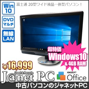 中古パソコン Windows10 20型ワイド液晶一体型 RAM4GB HDD500GB DVDマルチ 無線 Office付属 富士通 F(or EH)Series【2661】|janetpc