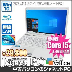 中古ノートパソコン Windows10 15.6型ワイド液晶 Core i5-430M 2.26GHz RAM4GB HDD500GB ブルーレイ 無線 Office付属 東芝 T350 TX EX Series【2662】 janetpc
