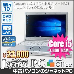 中古ノートパソコン Windows10 12.1型ワイド液晶 Core i5-3340M 2.70GHz RAM8GB HDD250GB DVDマルチ 無線 Office付属 Panasonic CF-SX2ADHCS【2664】|janetpc