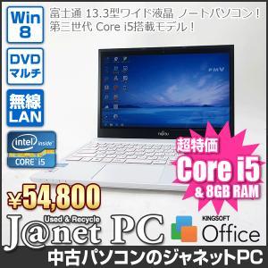 中古ノートパソコン Windows8 13.3型ワイド液晶 Core i5-3230M 2.60GHz RAM8GB HDD750GB+SSD16GB DVDマルチ 無線 Office付属 富士通 SH54/K【2666】|janetpc
