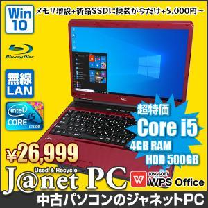 ノートパソコン 中古パソコン NEC LL or LS series Windows10 Core i5-2.26GHz メモリ4GB HDD500GB ブルーレイ 15.6型ワイド液晶 無線LAN office 2669|janetpc