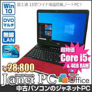中古ノートパソコン Windows10 15.6型ワイド液晶 Core i5 2.26GHz RAM4GB HDD500GB DVDマルチ 無線 Office付属 富士通 NF or AH Series【2672】|janetpc