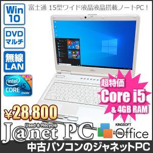 中古ノートパソコン Windows10 15.6型ワイド液晶 Core i5-430M 2.26GHz RAM4GB HDD500GB ブルーレイ 無線 Office付属 富士通 NF or AH Series【2673】|janetpc