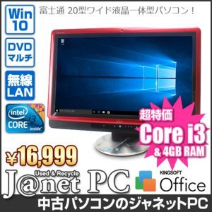 中古パソコン Windows10 20型ワイド液晶一体型 Core i3 2.13GHz RAM4GB HDD500GB DVDマルチ 無線 Office付属 富士通 F or FH Series 2674|janetpc