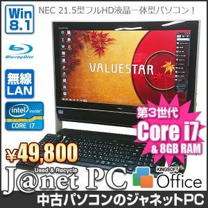 NEC VN770/JS 中古パソコン Windows8.1 21.5型フルHD液晶一体型 Core i7-3630QM 2.40GHz RAM8GB HDD2TB ブルーレイ 地デジ HDMI 無線LAN Office ブラック 2678|janetpc