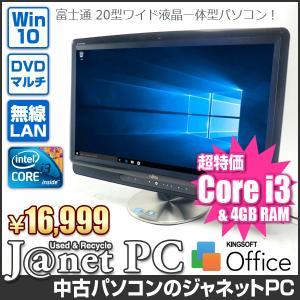 中古パソコン Windows10 20型ワイド液晶一体型 Core i3 2.13GHz RAM4GB HDD500GB DVDマルチ 無線 Office付属 富士通 F(or FH)Series【2680】|janetpc