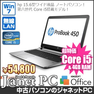 未開封ノートパソコン Windows7 15.6型ワイド液晶 Core i5-6200U 2.30GHz RAM4GB SSD128GB 無線 Office付属 hp ProBook 450 G3/CT【2682】|janetpc