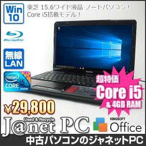 中古ノートパソコン Windows10 15.6型ワイド液晶 Core i5-430M 2.26GHz RAM4GB HDD500GB ブルーレイ 無線 Office付属 東芝 T350 TX EX Series【2685】|janetpc