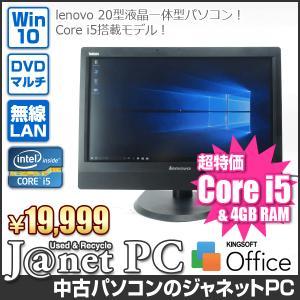 中古パソコン Windows10 20型液晶一体型 Core i5-4570s 2.90GHz RAM4GB HDD500GB DVDマルチ 無線 Office付属 lenovo M73z【2686】 janetpc