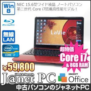中古ノートパソコン Windows8 15.6型ワイド液晶 Core i7-3632QM 2.20GHz RAM8GB HDD750GB ブルーレイ 無線 Office付属 NEC LS550/J【2687】|janetpc