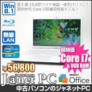 中古ノートパソコン Windows8.1 15.6型ワイド液晶 Core i7-4702MQ 2.20GHz RAM8GB HDD750GB ブルーレイ 無線 Office付属 富士通 AH53/R【2689】|janetpc
