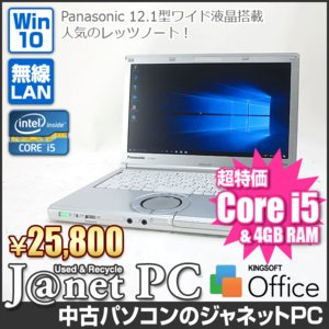 中古ノートパソコン Windows10 12.1型ワイド液晶 Core i5-3320M 2.60GHz RAM4GB HDD250GB 無線 Office付属 Panasonic CF-NX2 Series【2692】|janetpc