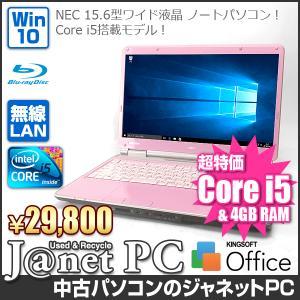 中古ノートパソコン Windows10 15.6型ワイド液晶 Core i5 2.26GHz RAM4GB HDD500GB ブルーレイ 無線 Office付属 NEC LL or LS Series【2694】|janetpc
