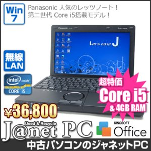 中古ノートパソコン Windows7 10.1型ワイド液晶 Core i5-2450M 2.50GHz RAM4GB SSD128GB 無線 Office付属 Panasonic Let's Note CF-J10【2696】|janetpc