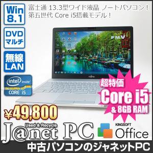 中古ノートパソコン Windows8.1 13.3型ワイド液晶 Core i5-5200U 2.20GHz RAM8GB HDD500GB DVDマルチ 無線端子 Office付属 富士通 SH75/T【2698】|janetpc
