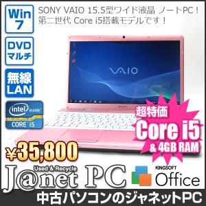 中古ノートパソコン Windows7 15.5型ワイド液晶 Core i5-2450M 2.50GHz RAM4GB HDD750GB DVDマルチ 無線 Office付属 SONY VAIO VPCEH38FJ【2699】|janetpc
