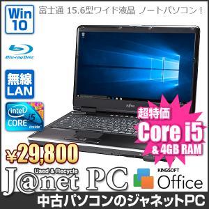 中古ノートパソコン Windows10 15.6型ワイド液晶 Core i5 2.26GHz RAM4GB HDD500GB ブルーレイ 無線 Office付属 富士通 NF or AH Series【2703】|janetpc
