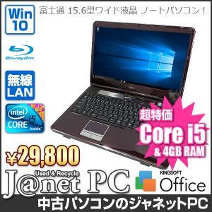 中古ノートパソコン Windows10 15.6型ワイド液晶 Core i5 2.26GHz RAM4GB HDD500GB ブルーレイ 無線 Office付属 富士通 NF or AH Series【2711】|janetpc