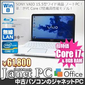 中古ノートパソコン Windows8 15.5型ワイド液晶 Core i7-3632QM 2.20GHz RAM8GB HDD1TB ブルーレイ 無線 Office付属 SONY VAIO SVE15127CJW【2712】|janetpc