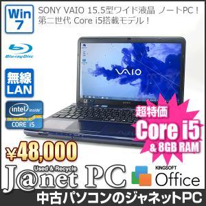 中古ノートパソコン Windows7 15.5型ワイド液晶 Core i5-2450M 2.30GHz RAM8GB HDD750GB ブルーレイ 無線 Office付属 SONY VAIO VPCCB48FJ【2715】|janetpc