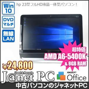 中古パソコン Windows10 23型フルHD液晶一体型 AMD A6-5400k 3.60GHz RAM8GB HDD500GB DVDマルチ 無線 Office付属 HP Pavilion 23-1020jp【2716】|janetpc