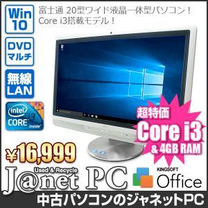 中古パソコン Windows10 20型ワイド液晶一体型 Core i3 2.13GHz RAM4GB HDD500GB DVDマルチ 無線 Office付属 富士通 F(or FH)Series【2717】|janetpc