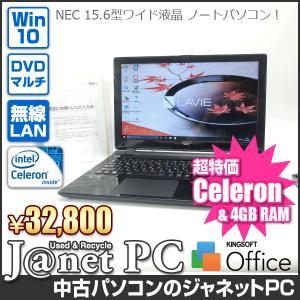 中古ノートパソコン Windows10 15.6型ワイド液晶 Celeron 3215U 1.70GHz RAM4GB HDD1TB DVDマルチ 無線 Office付属 NEC NS150/CAB【2730】|janetpc