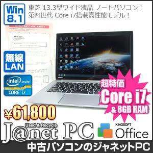 中古ノートパソコン Windows8.1 13.3型ワイド液晶 Core i7-4500U 1.80GHz RAM8GB SSD256GB 無線 Office付属 東芝 dynabook KIRA V634/W7K【2731】|janetpc