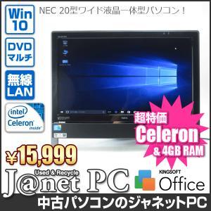 中古パソコン Windows10 20型ワイド液晶一体型 Celeron 1.50GHz RAM4GB HDD500GB DVDマルチ 無線 Office付属 NEC VN Series【2742】|janetpc