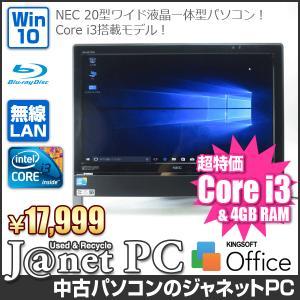 中古パソコン Windows10 20型ワイド液晶一体型 Core i3 2.13GHz RAM4GB HDD500GB ブルーレイ 無線 Office付属 NEC VN Series【2743】|janetpc