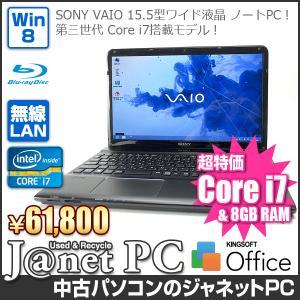中古ノートパソコン Windows8 15.5型ワイド液晶 Core i7-3632QM 2.20GHz RAM8GB HDD1TB ブルーレイ 無線 Office付属 SONY VAIO SVE15127CJB【2748】|janetpc