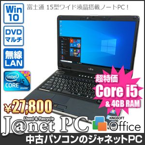 中古ノートパソコン Windows10 15.6型ワイド液晶 Core i5 2.26GHz RAM4GB HDD500GB ブルーレイ 無線 Office付属 富士通 NF or AH Series【2750】|janetpc