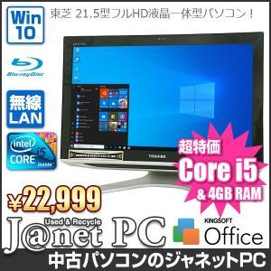デスクトップパソコン 中古パソコン 液晶一体型 東芝 D710 or DX series  Windows10 Core i5 メモリ4GB HDD500GB ブルーレイ 21.5型 無線LAN office 2751|janetpc